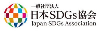 一般社団法人 日本SDGs協会