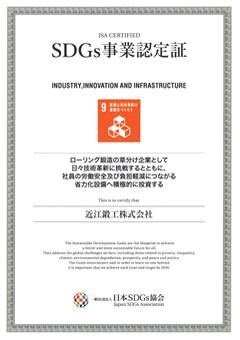 SDGs事業認定証
